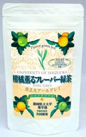 柑橘薫るフレーバー緑茶