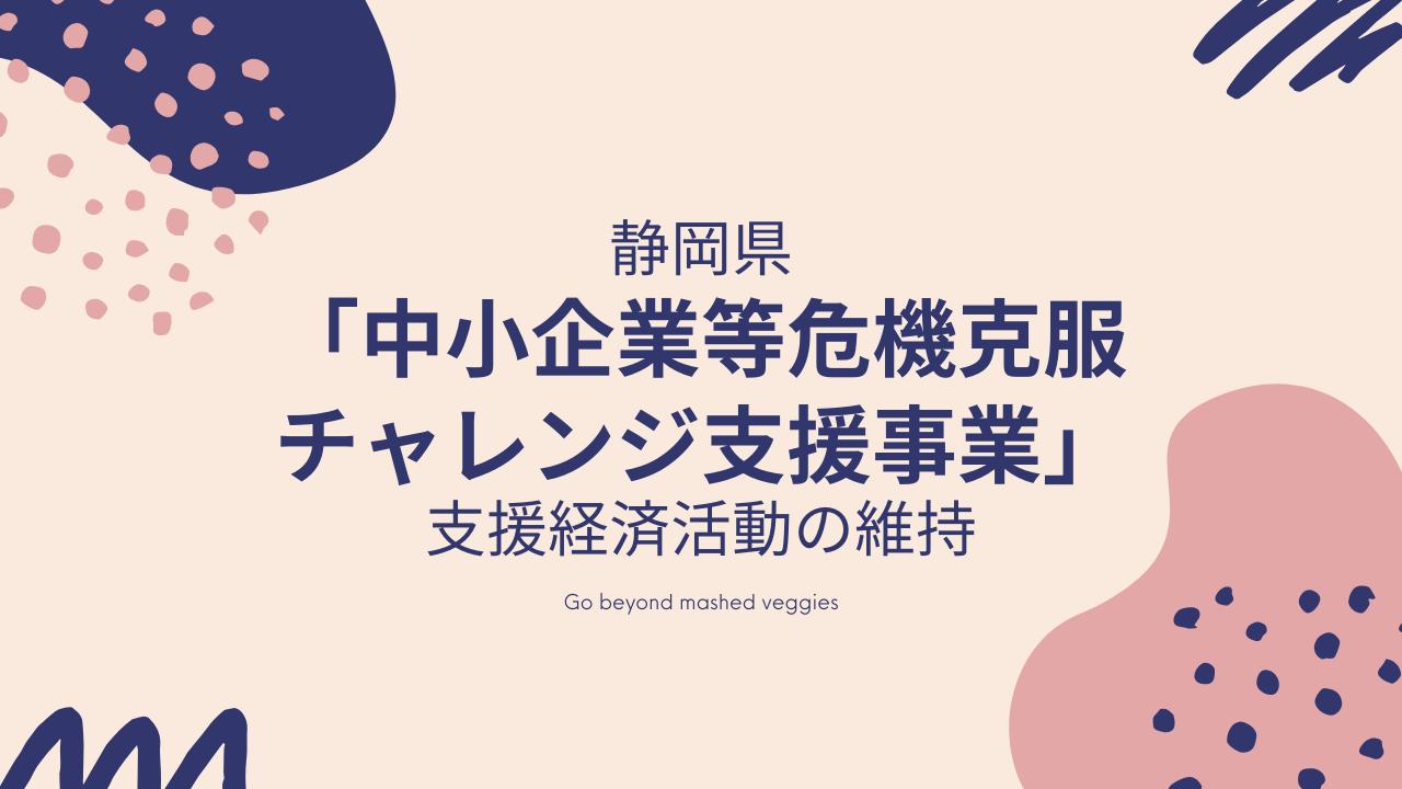静岡県「中⼩企業等危機克服チャレンジ⽀援事業」支援 経済活動の維持
