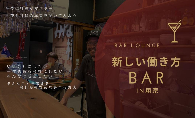 新しい働き方Bar