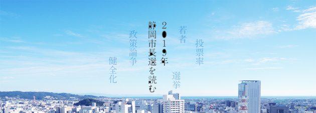 2019年静岡市長選が意味するものとは