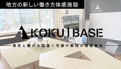 KOKU1Base